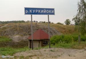 Куркийоки