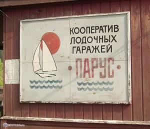 Кооператив лодочных гаражей